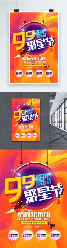 99聚星节促销淘宝海报