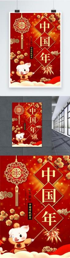 红色中国年猪年海报