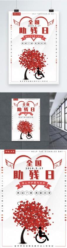 全国残疾人日公益宣传海报