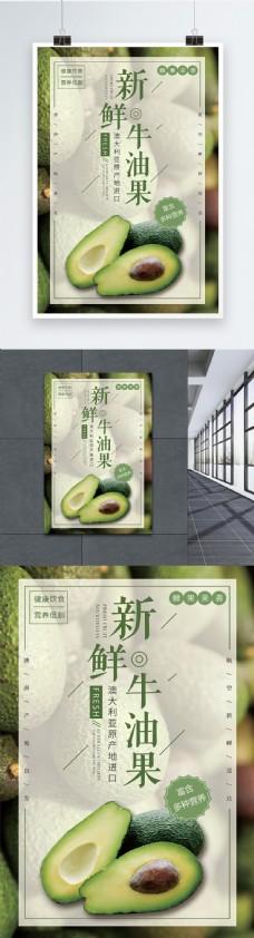 新鲜水果牛油果海报设计