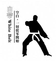 跆拳道 白带