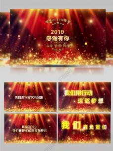 会声会影2019震撼豪华粒子字幕宣传年会