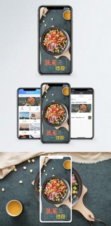 蔬菜沙拉手机海报配图