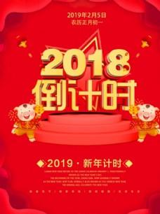 2019春节倒计时海报