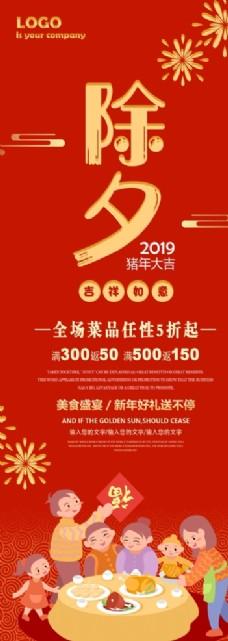 红色大气2019春节除夕展架