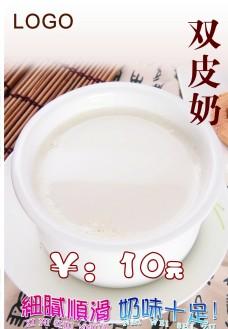 牛奶双皮奶