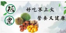 营养健康板栗广告