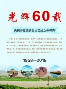 宁夏回族自治区成立六十周年