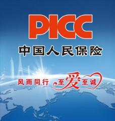 中国人民保险