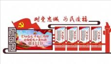 党建文化墙 乡村振兴