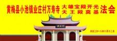 黄梅县万寿寺奠基开光法会