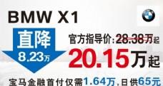 BMW X1 车顶牌