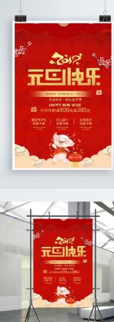 元旦节日海报2019年猪年春节