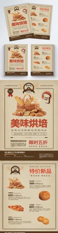 美味烘培坊面包宣传单