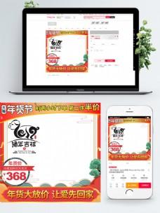 渐变背景春节电商年货节活动推广主图模板