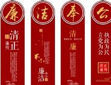 清正廉明 党政机关展板 反腐展
