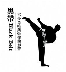 跆拳道 黑带