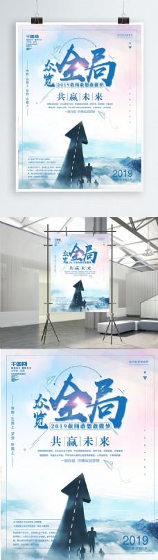 简约2019众览全局企业文化励志海报