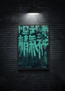 字体海报—恒武者
