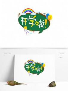 卡通开学啦字体设计可商用