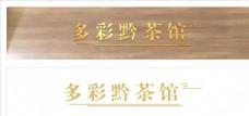 多彩黔茶馆