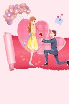 情人节求婚海报背景