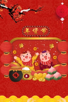新年年货节红色海报banner背景