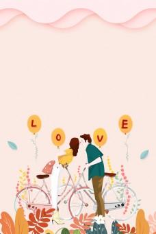 情人节约会亲吻海报背景