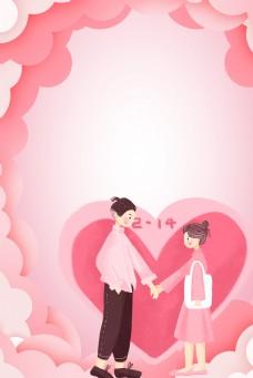 浪漫情人节海报背景