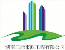 湖南三能市政工程有限公司LOG
