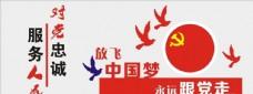 黨建中國夢