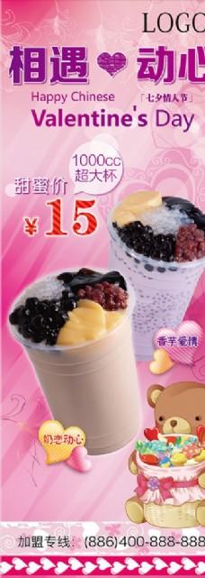 奶茶广告设计展架