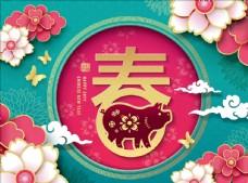 猪年中国风新年