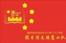 旗帜 假日 小队 红花 长城
