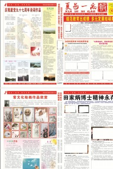 学校报 报纸模版