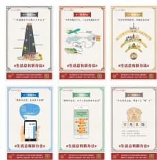 春节创业加盟系列海报