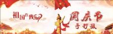 国庆节封面