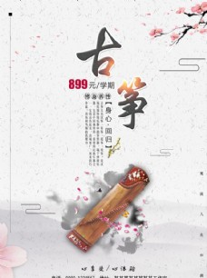 水墨中国风古筝培训班招生简章