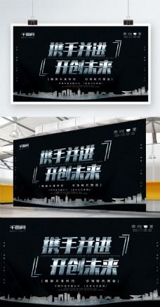 黑色大气金属字企业文化展板