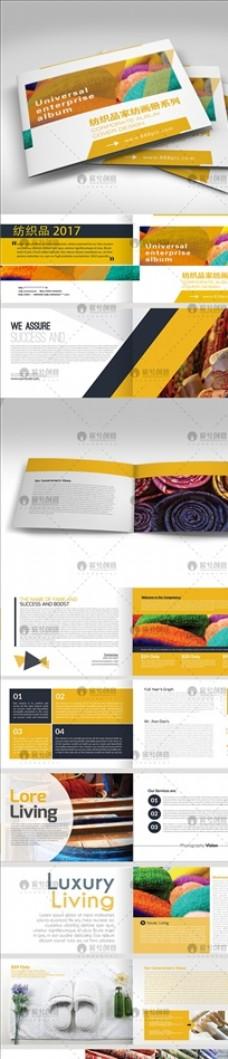 企业  画册 折页 宣传册 手