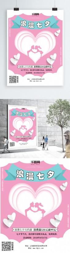 浪漫七夕爱心情人节海报