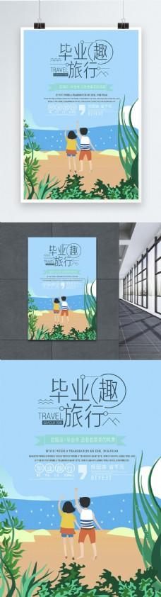 毕业旅行海报设计
