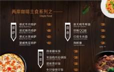 西餐价格表海报灯片
