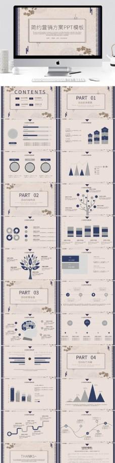 簡約風營銷策劃方案PPT模板