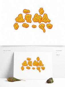 恭贺新春水墨中国风手写金色艺术字元素