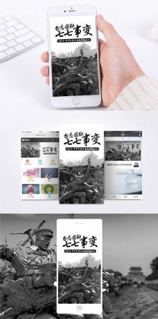 七七事变纪念日手机海报配图