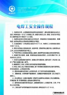 操作规程企业文化制度展板