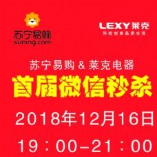 微信秒杀 LEXY莱克LOGO