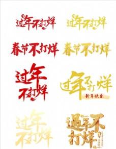 春节不打烊字体设计春节过年标语