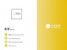 黄色小清新渐变简约竖版名片